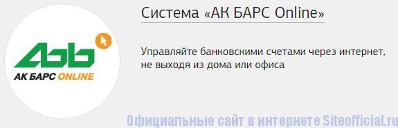 Онлайн сервис АК БАРС