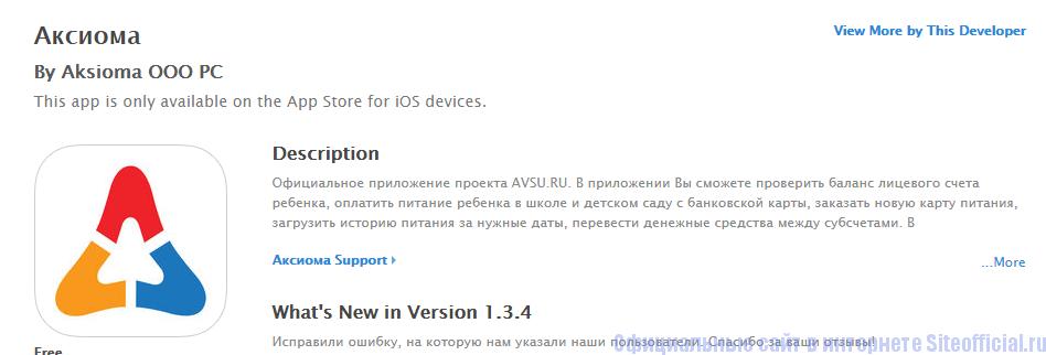 Приложение под iOS на сайте Аксиома