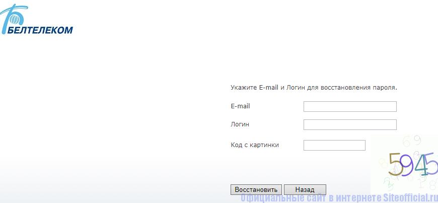 Восстановить пароль от кабинета Белтелеком