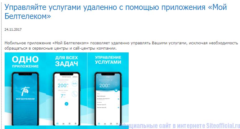 Приложение для управление услуг от оператора мобильной связи