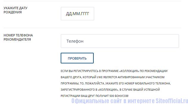 Регистрация на сайте ВТБ