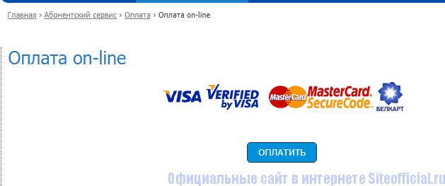 Оплата за услуги онлайн способом