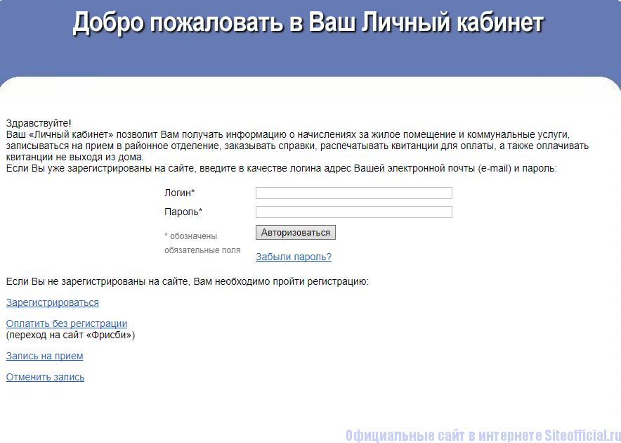 Авторизация на сайте ЕРЦ г. Екатеринбурга