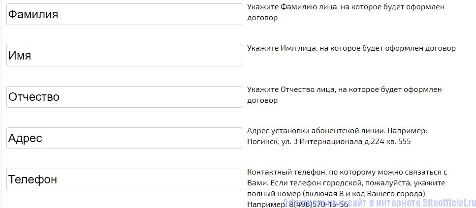 Регистрация на сайте Флекс