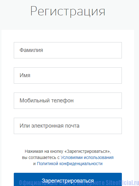 Регистрация на сайте Госуслуги 71