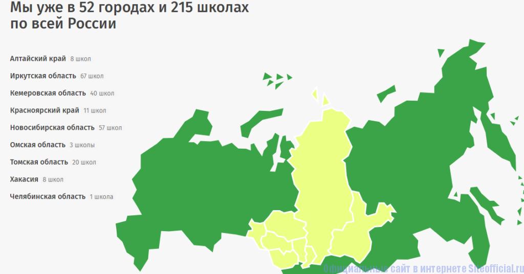 Сервис Инфошкола в городах России