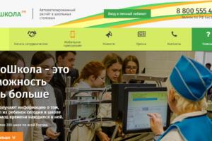 Раздел Личный кабинет Инфошкола на официальном сайте