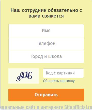 Регистрация на сайте Инфошкола
