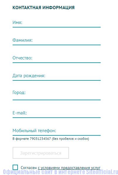 Ввод личных данных при регистрации врача в личном кабинете