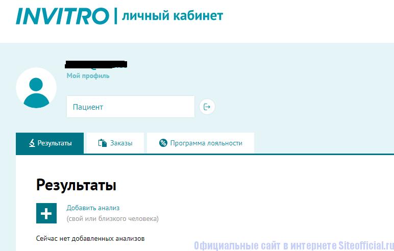Авторизация на сайте Инвитро