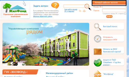 Официальный сайт Жилфонд в г. Красноярск