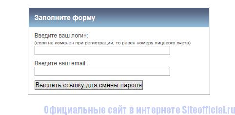Восстановить пароль от личного кабинета НЭСК