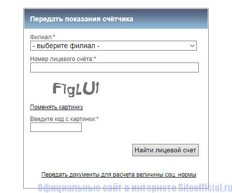Передача показаний счетчика без регистрации