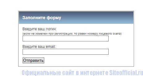 Запрос на код активации на сайте НЭСК