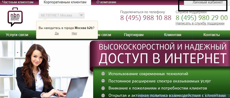 Сайт Нетбайнет для корпоративных клиентов