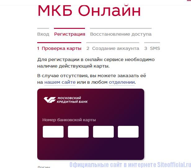 Регистрация на сайте МКБ