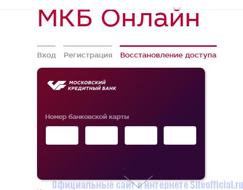 Восстановление пароля от вход в личный кабинет МКБ