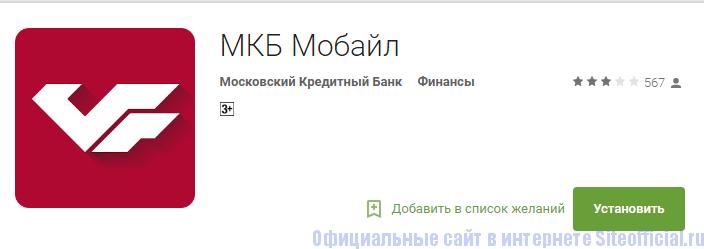 Приложение МКБ Мобайл