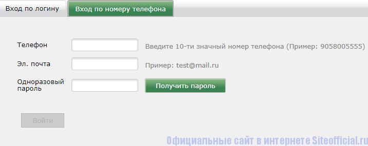 Авторизация по номеру телефона и паролю