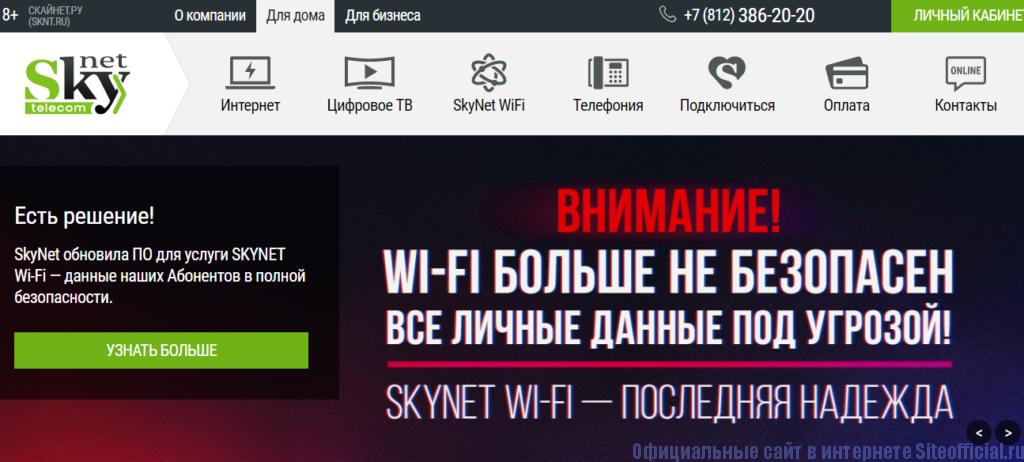 Официальный сайт Скайнет