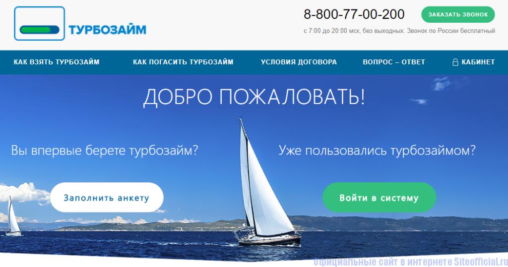 Вход в личный кабинет Турбозайм