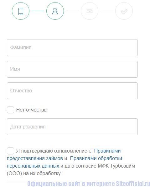 Регистрация в личном кабинете Турбозайм
