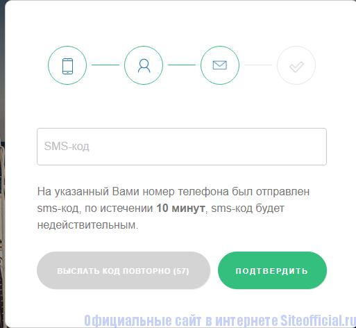 Подтверждение почты на сайте Турбозайм
