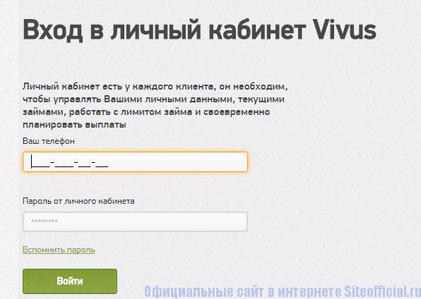 Вход в кабинет Вивус для пользователя