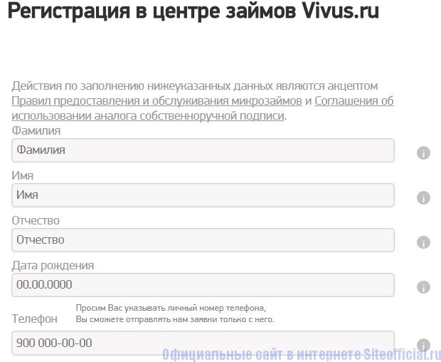 Ввод личных данных на сайте Вивус