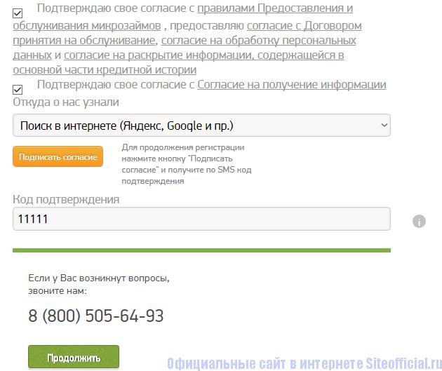 Подтверждение регистрации на сайте Вивус