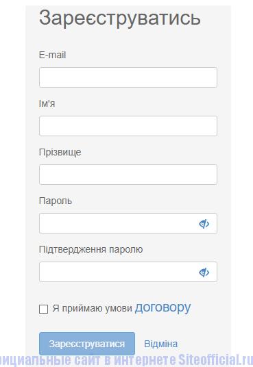 Регистрация на сайте компании Водоканал