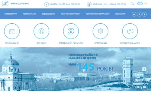 Официальный сайт компании Водоканал
