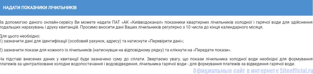 Передача показания счетчика Водоканала
