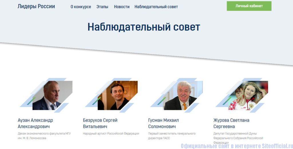 Лидеры России конкурс - Наблюдательный совет