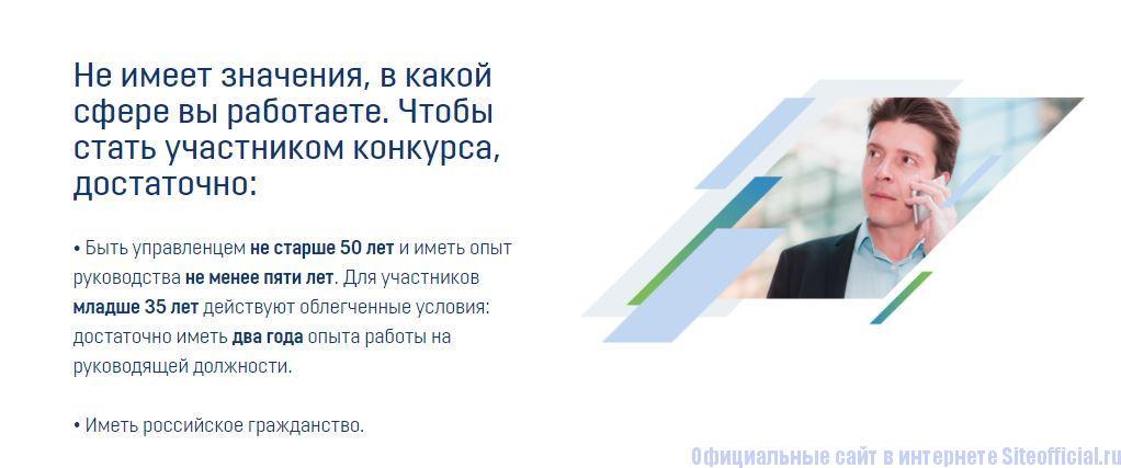 Условия участия в конкурсе Лидеры России