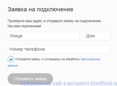 Подключение к интернету на сайте Сибирские сети