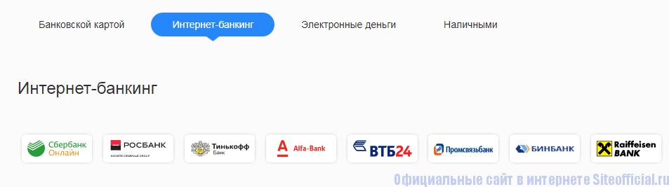 Оплата за услуги Сибирские сети