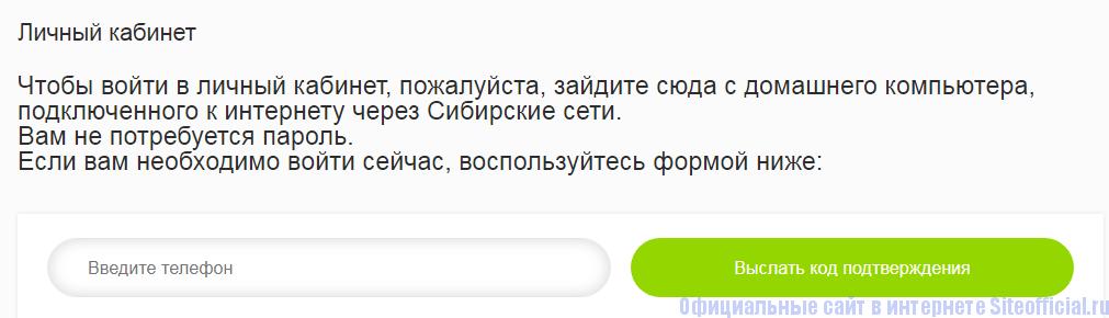 Вход в личный кабинет на сайте Сибирские сети