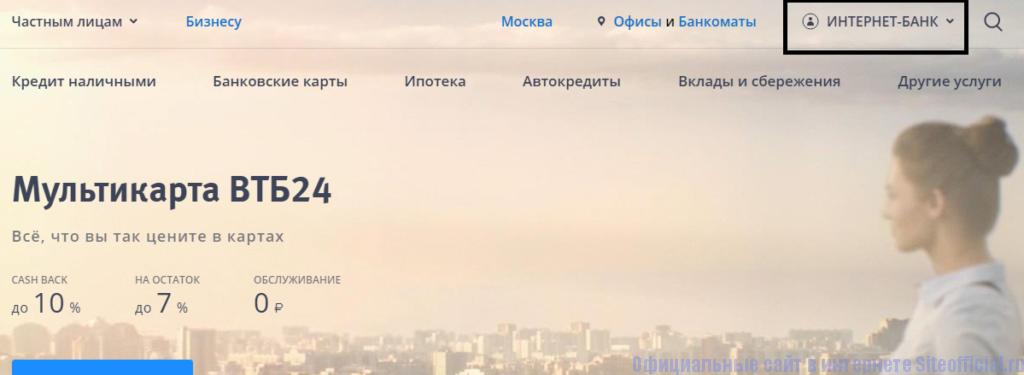 Официальный сайт dn 24 банка