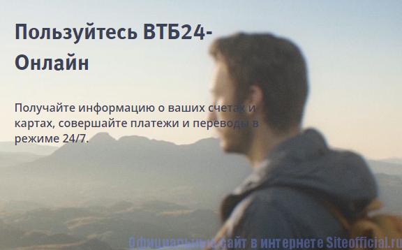 Полезные функции на сайте dn 24 банка