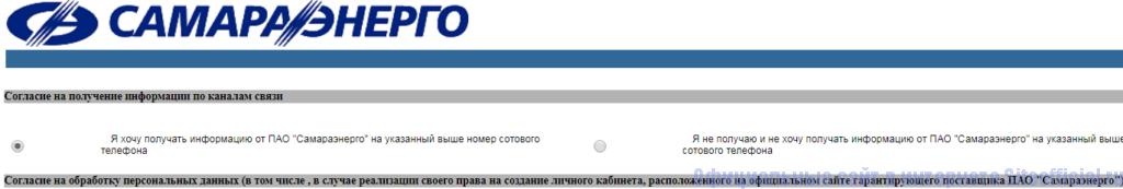 Согласие с условиями при регистрации на сайте Самараэнерго