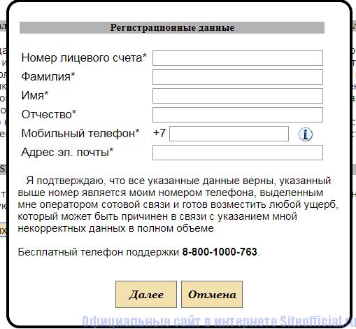 Регистрация в личном кабинете Самараэнерго,