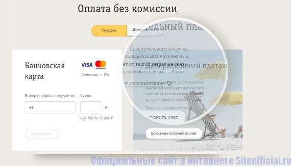 Оплата без комиссии на сайте Билайн