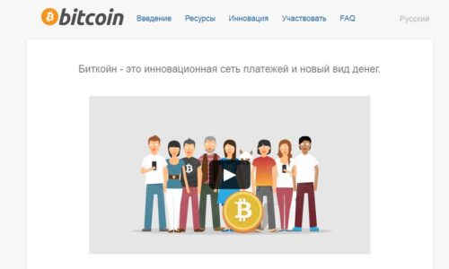 Биткоин официальный сайт - Главная страница