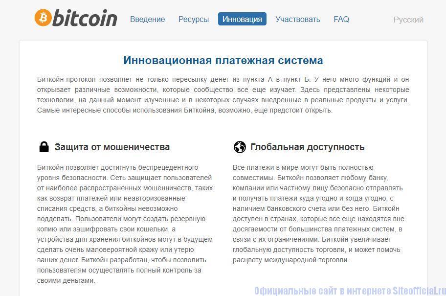 Биткоин официальный сайт - Инновация