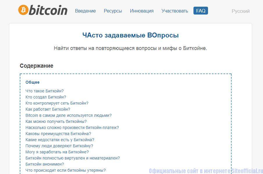 Биткоин официальный сайт - Часто задаваемые вопросы