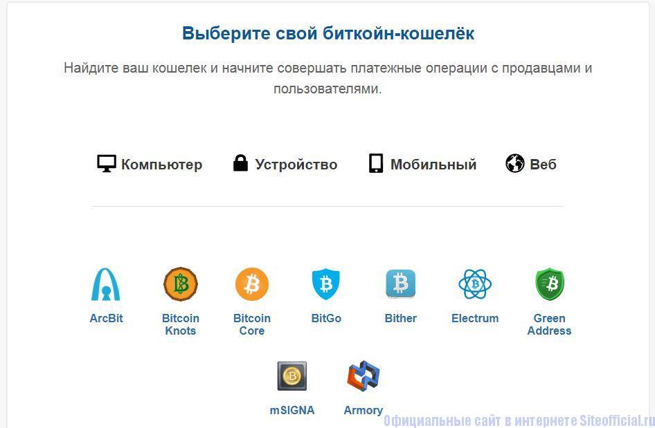 Биткоин официальный сайт - Выбор биткоин-кошелька