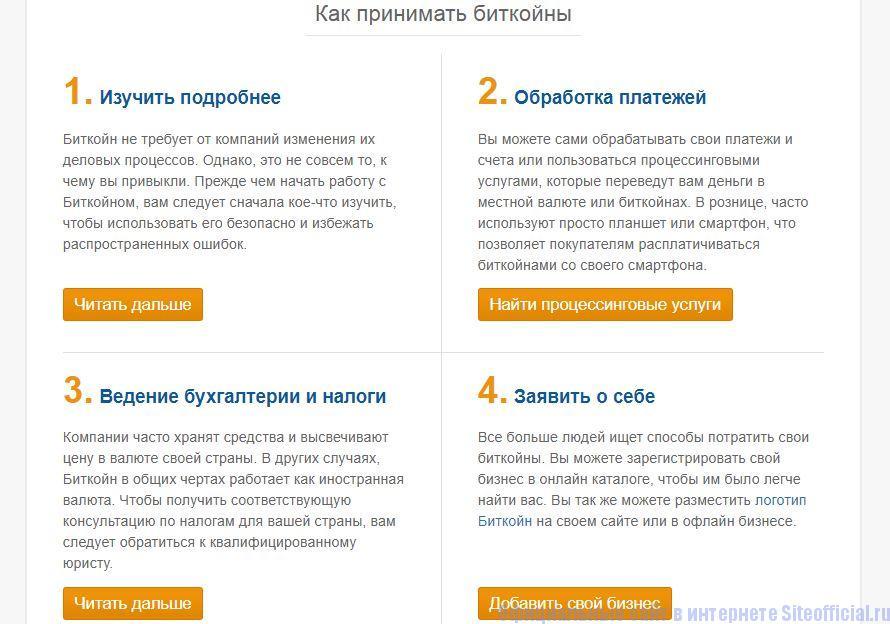 Биткоин официальный сайт - Как принимать биткоины