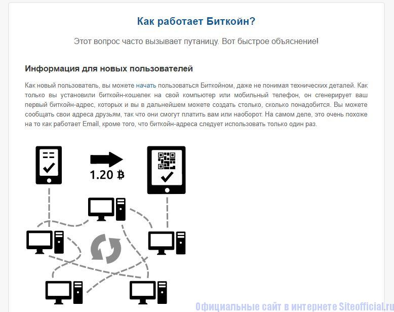 Официальный сайт - Как работает Биткоин?