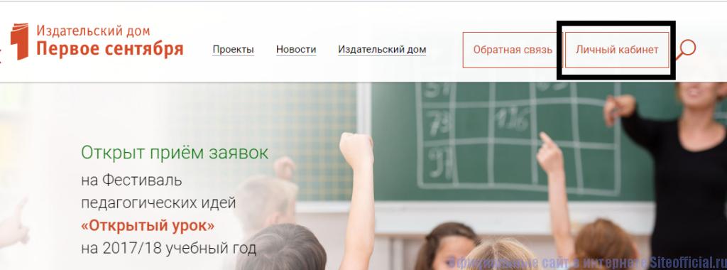 Личный кабинет 1 сентября на официальном сайте